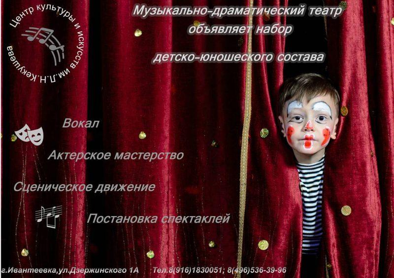 Музыкально-драматический театр объявляет набор детско-юношеского состава
