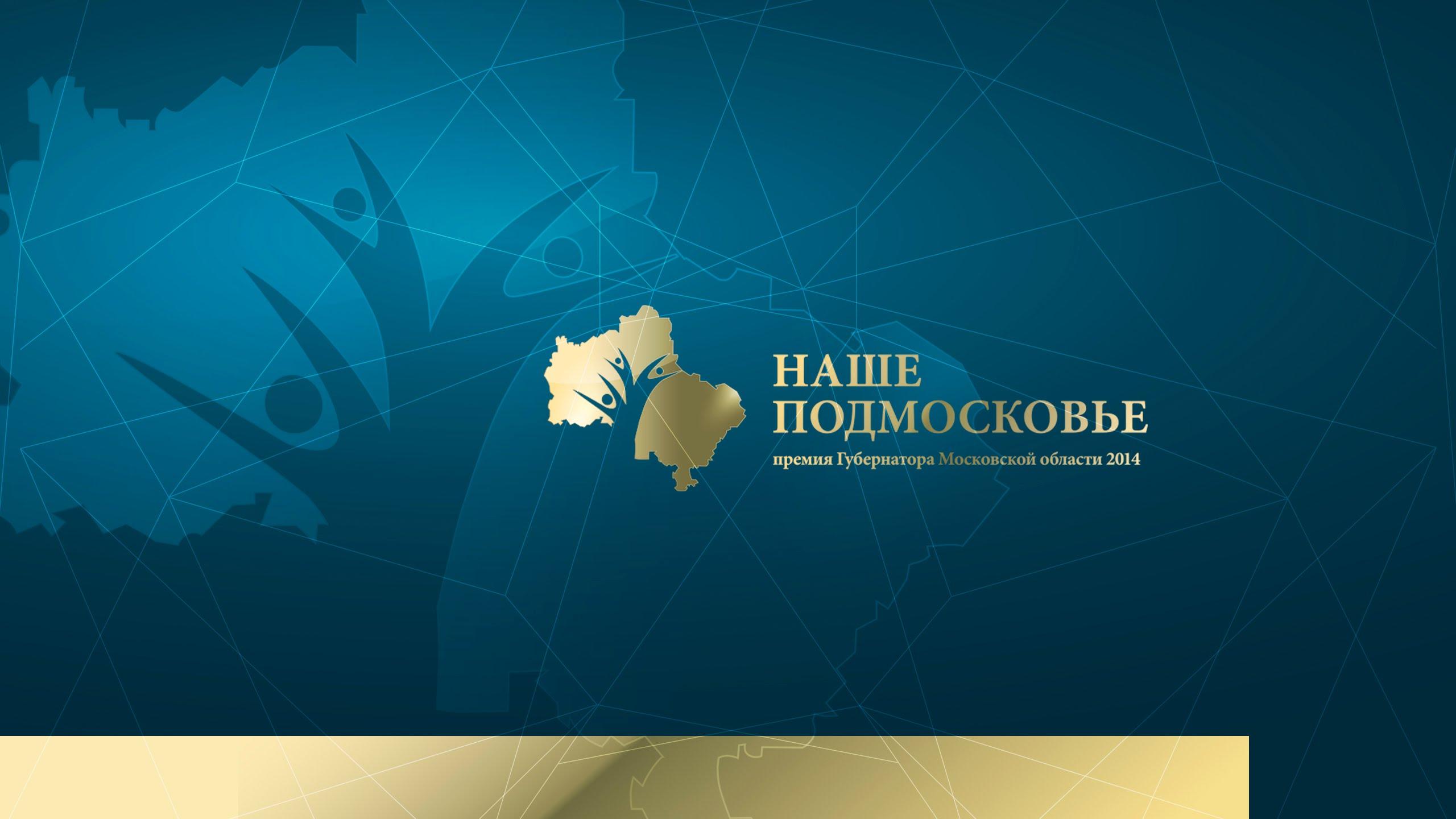 В Ивантеевке наградили лауреатов Премии Губернатора Московской области «Наше Подмосковье»