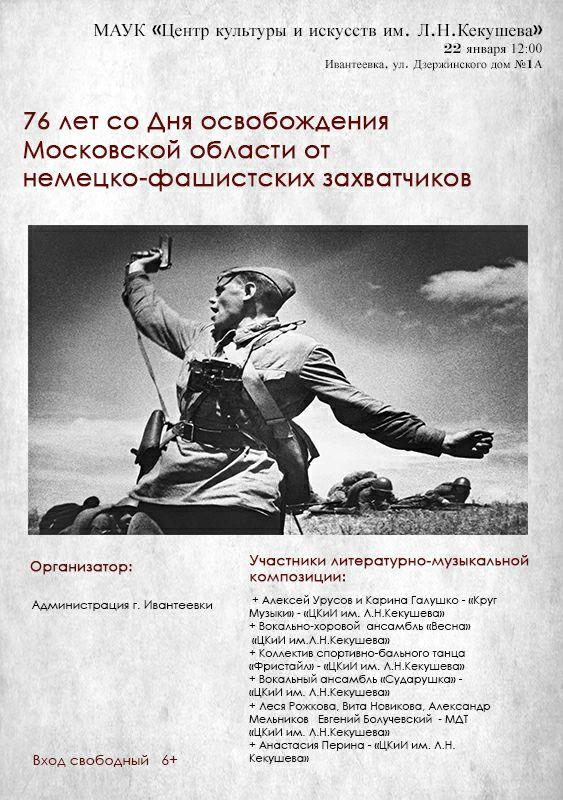 В ЦКиИ им. Л.Н. Кекушева прошёл памятный концерт, посвящённый 76-летию освобождения Московской области