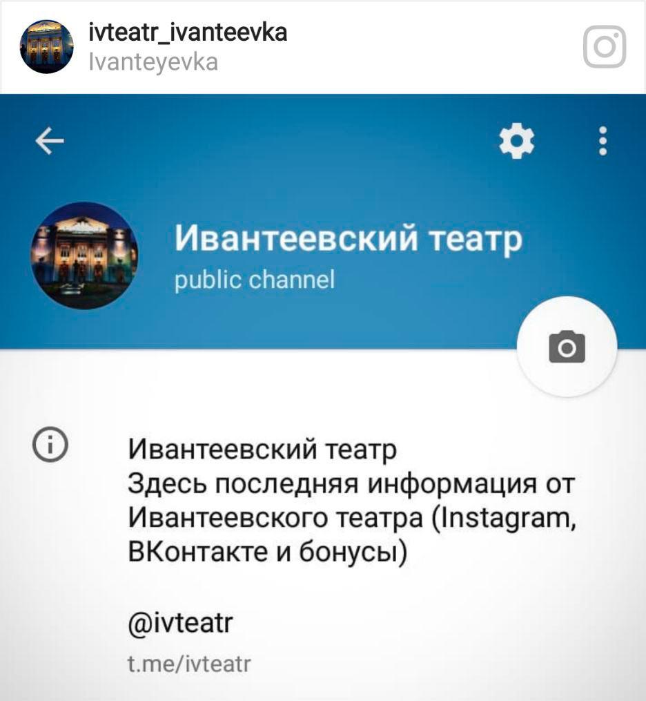 У Музыкально-драматического театра появился свой канал в telegramm