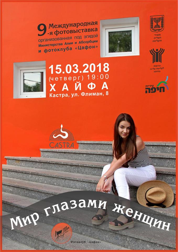 Работы фотографов Ивантеевки вошли в состав экспозиции Международной выставки «Мир глазами женщин» в Израиле