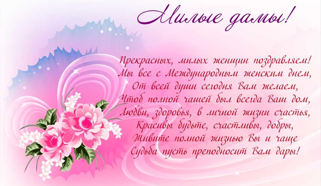 Поздравляем с Международным женским днём!..