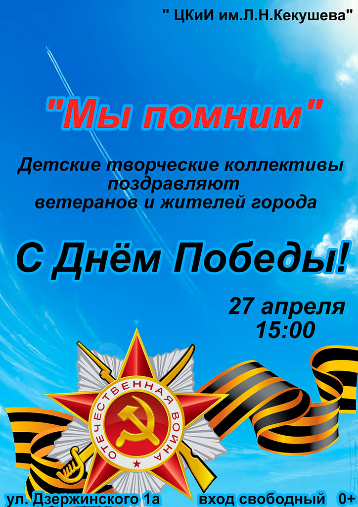 Поздравляем с Днем Победы и приглашаем на праздничный концерт!
