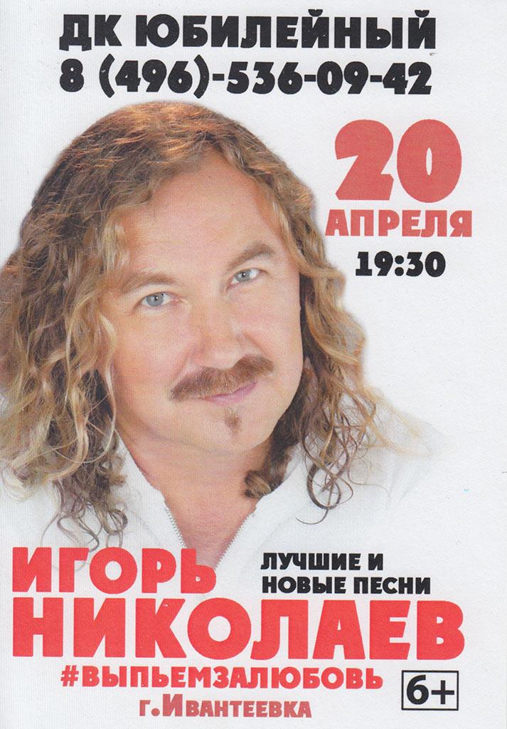 20.04.2018 #ВЫПЬЕМ ЗА ЛЮБОВЬ! Концертная программа Игоря Николаева