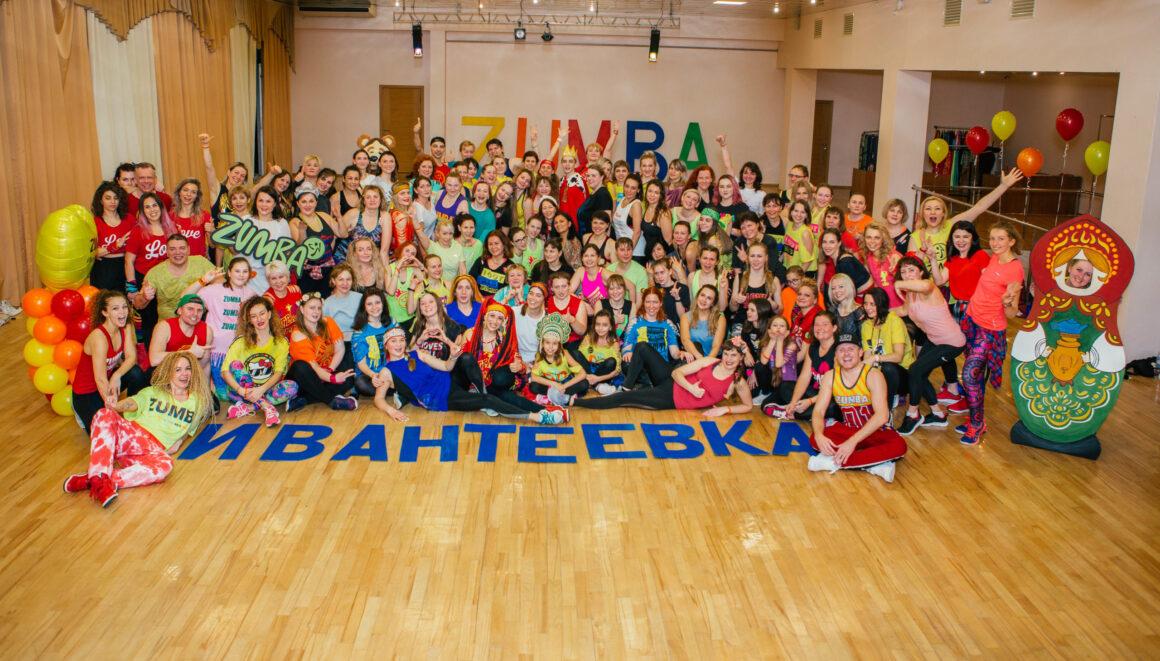 Танцевальная фитнесс программа ZUMBA®-fitness «В ТриИвантеевском государстве».