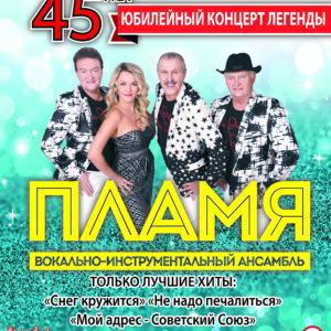 Юбилейный концерт ВИА «Пламя»