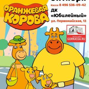 Шоу для всей семьи «Оранжевая корова»