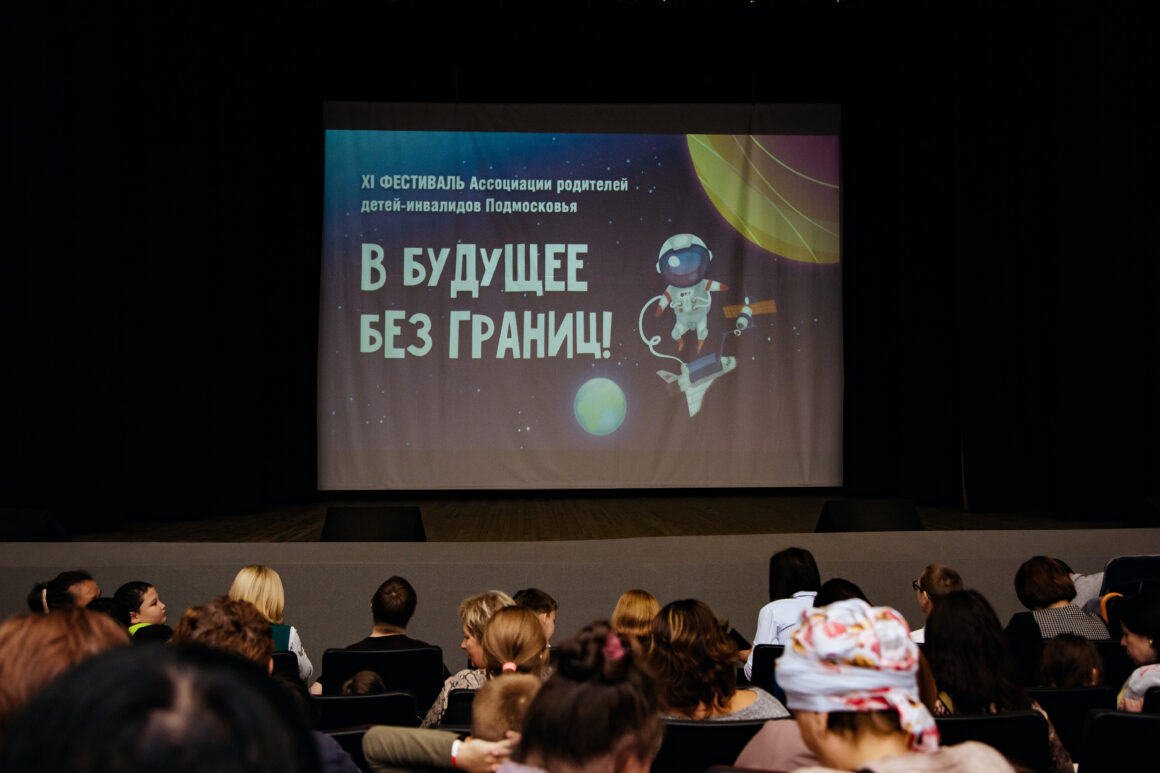 XI Фестиваль «В Будущее без границ»