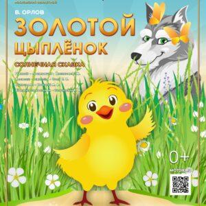 Спектакль «Золотой цыпленок»
