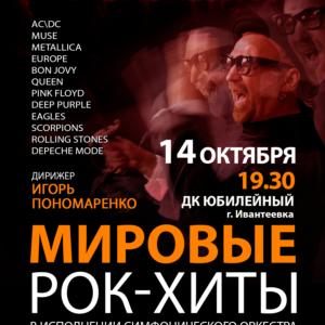 Мировые рок-хиты в исполнении симфонического оркестра