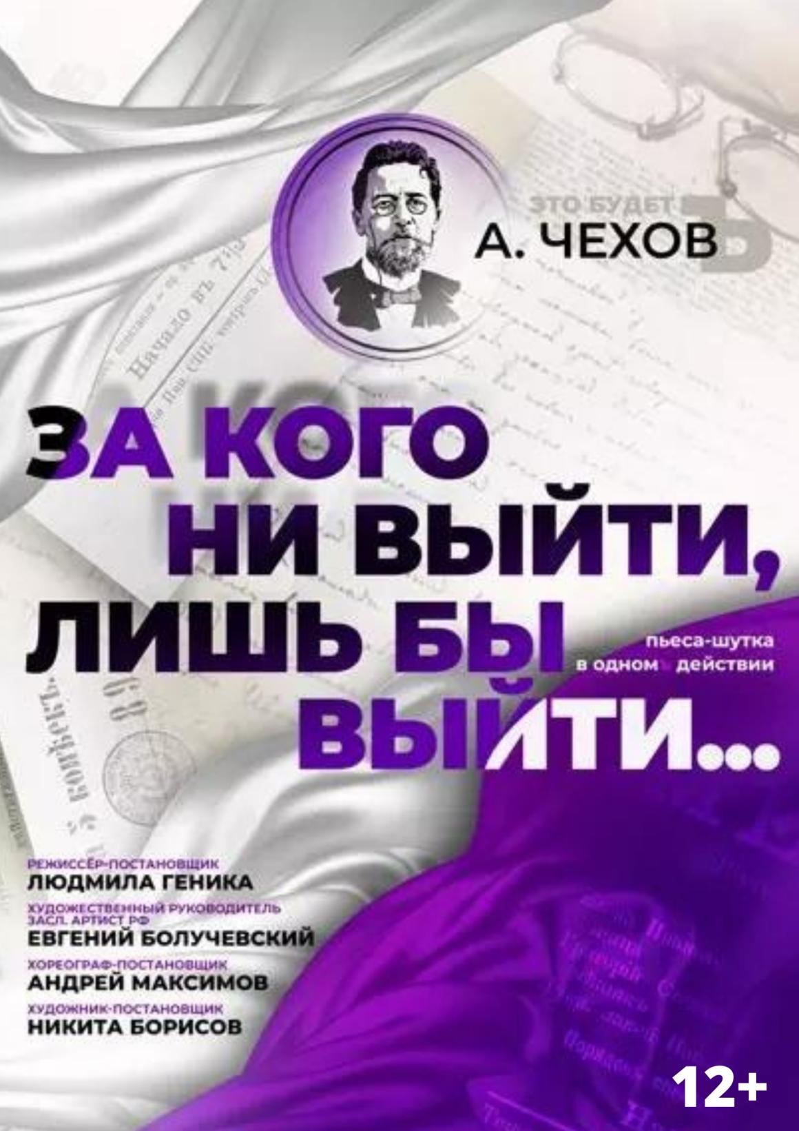 17 октября 17.00 Спектакль «За кого ни выйти, лишь бы выйти»