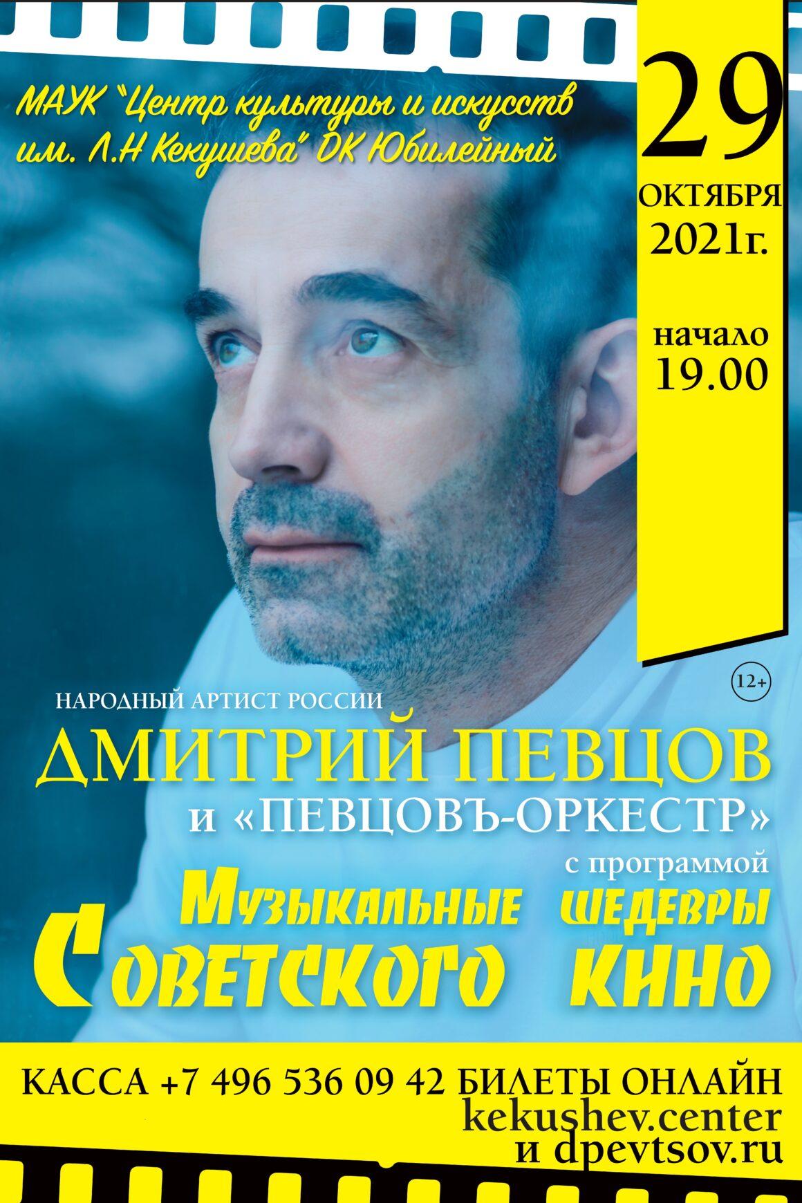 Дмитрий Певцов и «ПЕВЦОВЪ-ОРКЕСТР»- «Музыкальные шедевры советского кино».